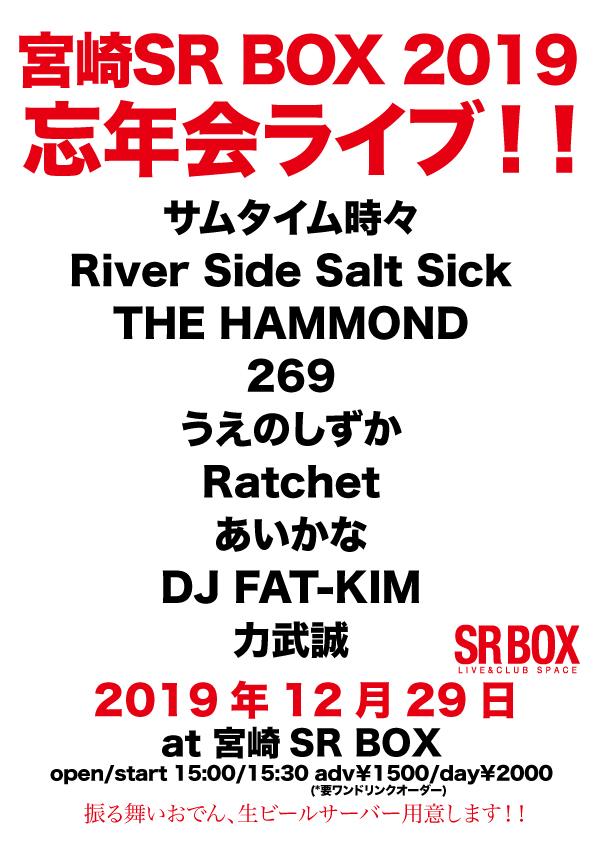 20191229SR-BOX